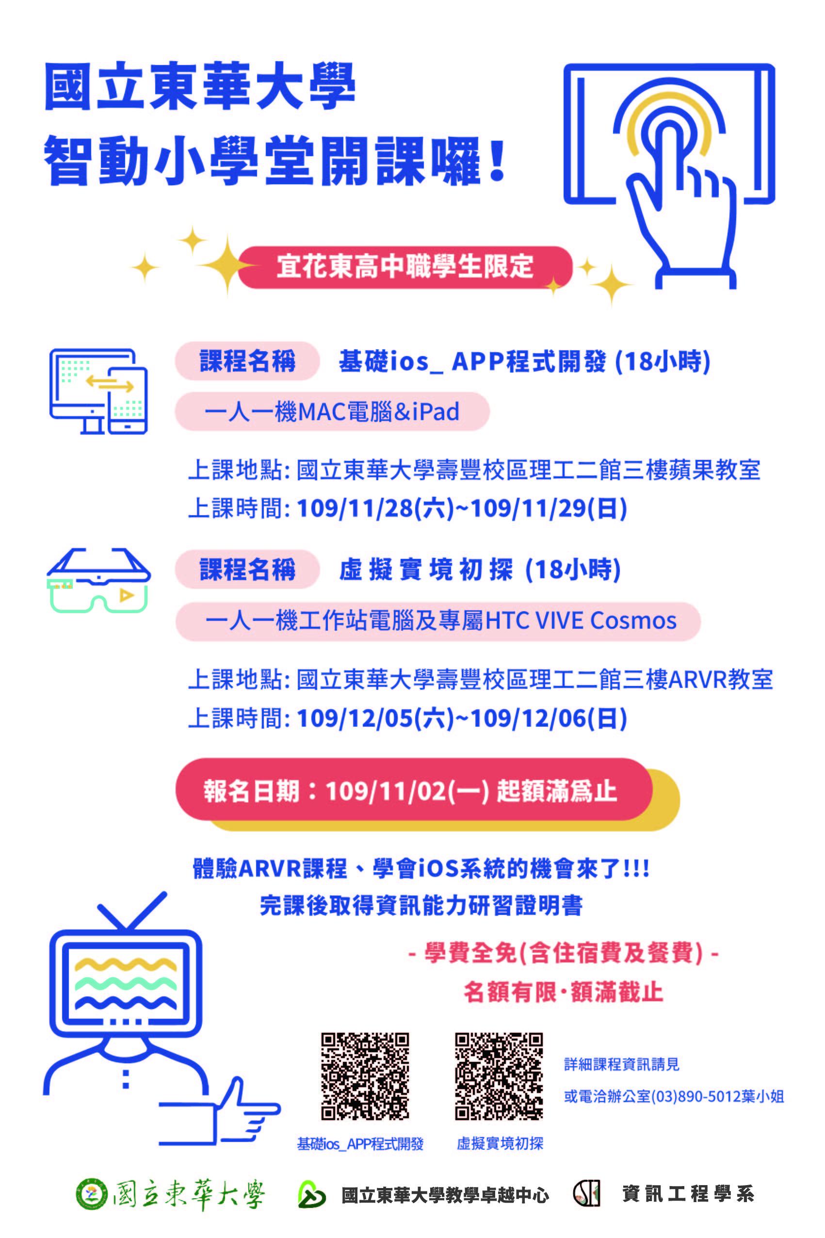 109智動小學堂_東華資工