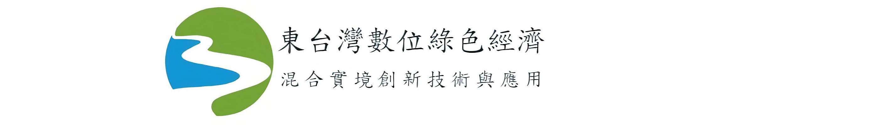 東台灣數位綠色經濟