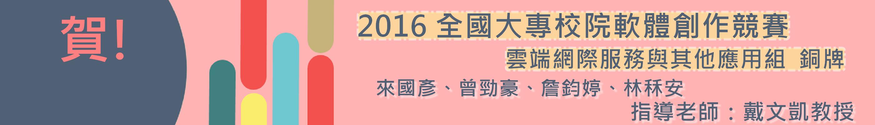 【號外!】東華資工系同學參加 2016 全國大專校院軟體創作競賽,榮獲銅牌!!!