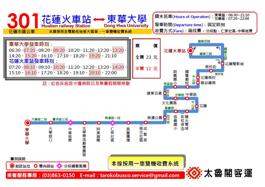 bus301_schedule