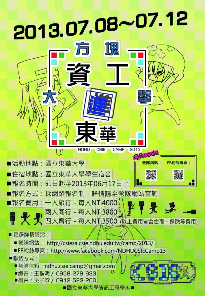 csie_summercamp_hai_bao_