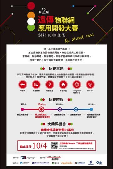 DM_第二屆遠傳物聯網應用開發大賽